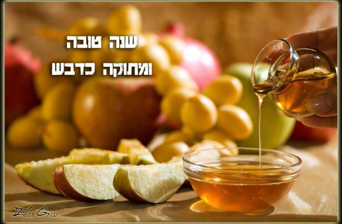 Evreii intră astăzi,  2 octombrie,  în anul 5777 !